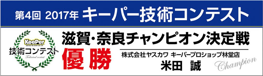 キーパー技術コンテスト滋賀奈良チャンピオン決定戦優勝