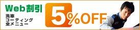 WEB割引5%OFF
