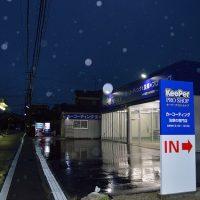 雨のコーティングプロショップ