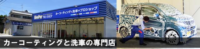 カーコーティングと洗車の専門店