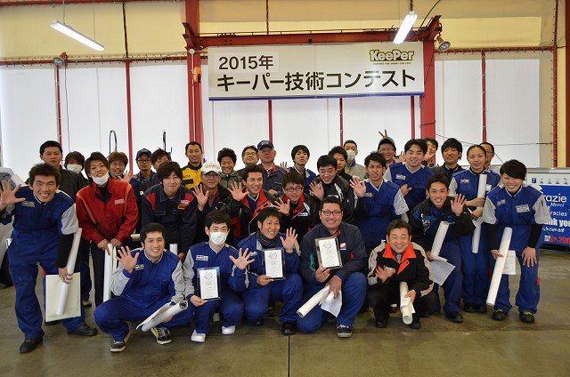 キーパー技術選手権、予選参加者
