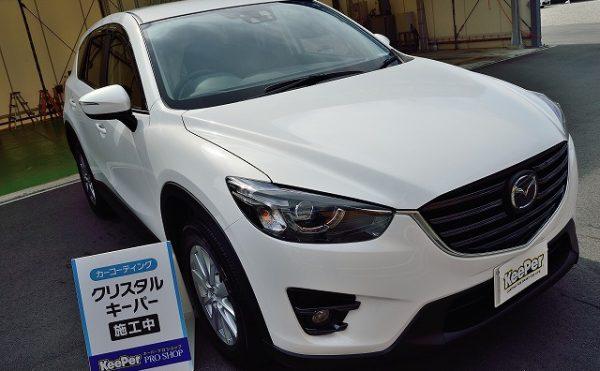 新車マツダ・CX5にクリスタルキーパー施工