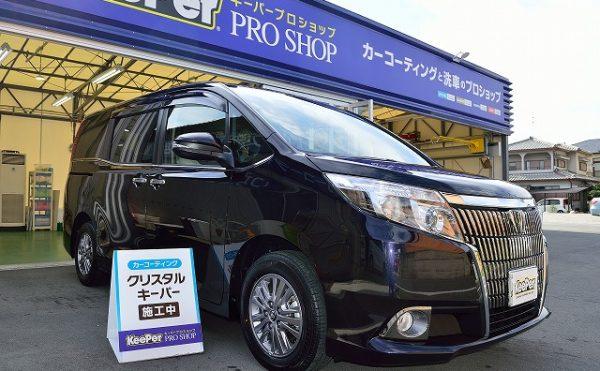 新車トヨタ・エスクァイアにクリスタルキーパーとフッ素ガラスコーティング
