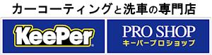 カー・コーティングと洗車専門店・奈良県葛城市のキーパープロショップ出光林堂店