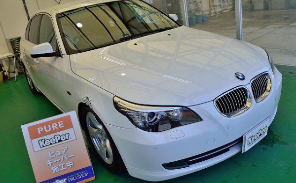BMW5シリーズにピュアキーパー