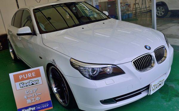 BMW5シリーズにピュアキーパー施工