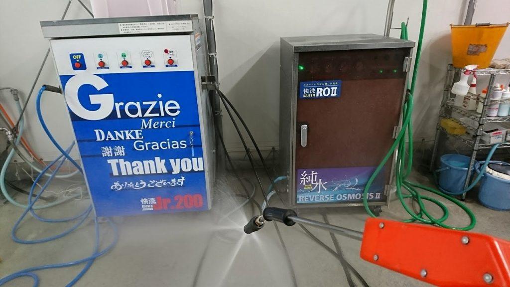 手洗いの高圧洗浄機もメンテナンス済です。冬場はお湯が出るようになっています!