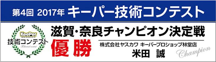 キーパー技術コンテスト奈良滋賀チャンピオン