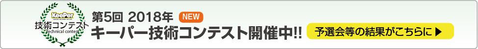 キーパー技術コンテスト予選会結果