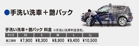 艶パック価格