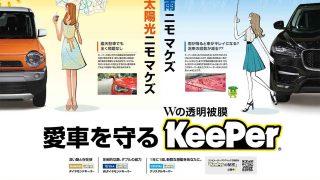 愛車を守るKeePer