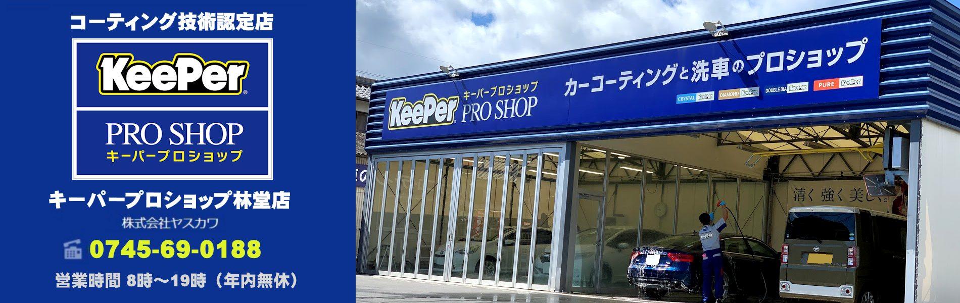 キーパープロショップ林堂店